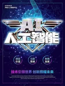 blue, technology, ai, artificial, intelligence, poster, design