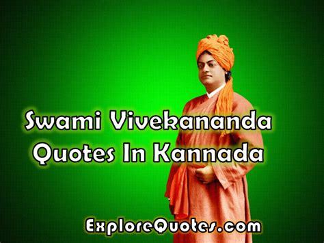Swami Vivekananda Quotes In Kannada - Explore Quotes