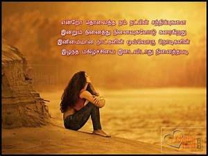 Sad Feeling Friendship Quotes In Tamil | KavithaiTamil.com