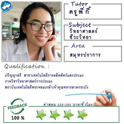 สอนวิทยาศาสตร์ ชีวะวิทยาโดยครูกี้ ( ID:12263 ) ที่บางพลี ...
