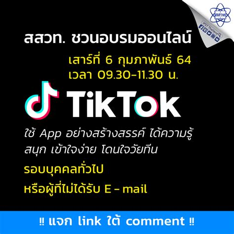 อบรมออนไลน์การใช้แอปพลิเคชัน TikTok รอบบุคคลทั่วไปหรือผู้ ...
