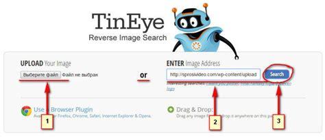 Как найти картинку в интернете по