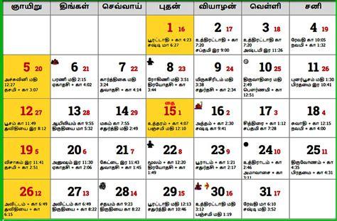 january monthly tamil calendar