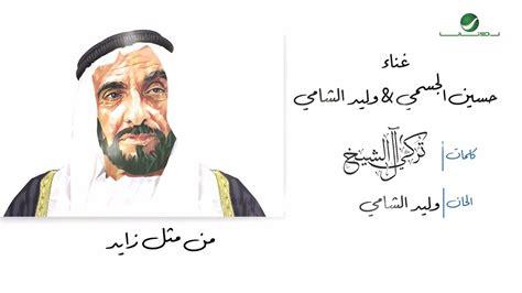 Hussain Al Jassmi & Waleed Al Shami ... Min Mithil Zayed