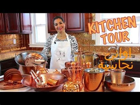 ma cuisine tours kitchen tour my copper utensils جولة في مطبخي tour dans ma