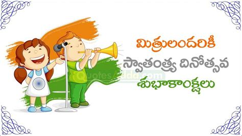 72nd Independence Day 2018 Slogans And Quotes in Telugu ...