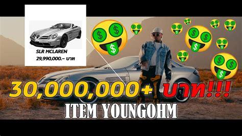 RAPPER Youngohm ใส่ item อะไรบ้าง!!!! - YouTube