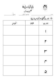 printable urdu worksheets  nursery learning