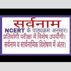 सर्वनाम, Pronoun In Hindi Hindi Grammar,sarvanam,ncert,sarvanam Hindi Tricks,gk Tricks Youtube