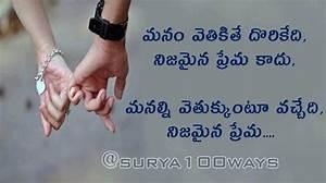Telugu Quotes,Love Quotes,Friendship Quotes - 123 New ...