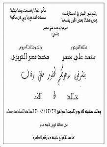 wedding invitation card shayari in urdu matik for With wedding invitation text in urdu