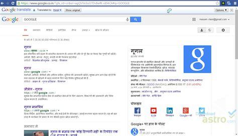 Anglais Francais Google Translate Quelques Liens Utiles