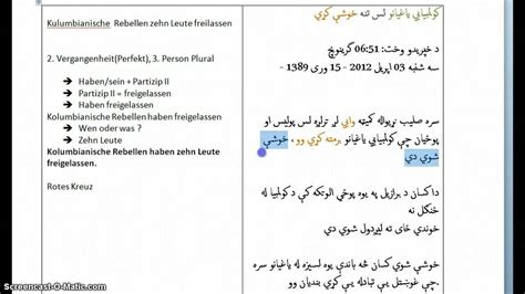 Advanced Pashtogerman Lesson I  Translation From Afghani (daf Deutsch Lernen) Youtube