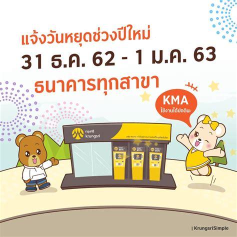 Krungsri Simple - ขอแจ้งวันหยุดธนาคารในช่วงเทศกาลปีใหม่...   Facebook