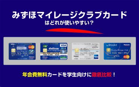 クレジット カード 比較