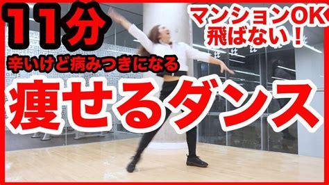 11 分 痩せる ダンス