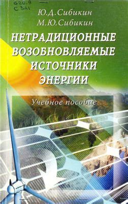Современное состояние мирового производства электроэнергии на базе возобновляемых источников энергосовет.ru