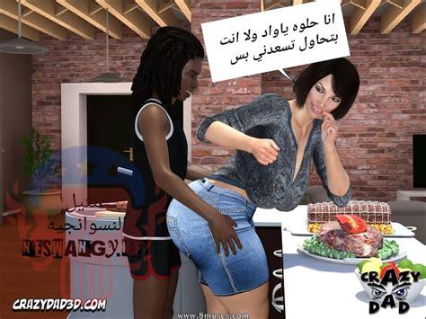 قصص سكس شراميط بنتين علي زب الميكانيكي النياك افلام سكس 5