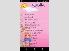 Gujarati Balgeet Audio Android Apps on Google Play