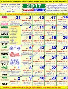 Telugu Calendar December 2017