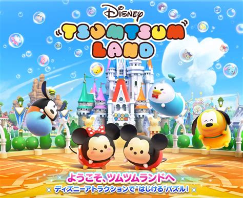 new tsum tsum ディズニー ツムツムランド disney tsum tsum land released in japan my tsum tsum