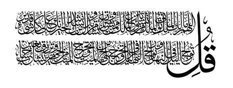 islamic calligraphy aal imran