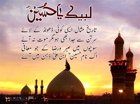 karbala poetry  urdu english  karbala quotes sms