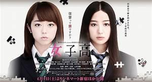 Film Japonais 2016 : le film joshik diffus japan expo 22 juin 2016 manga news ~ Medecine-chirurgie-esthetiques.com Avis de Voitures