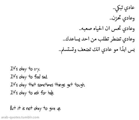 arabic quotes  english quotesgram