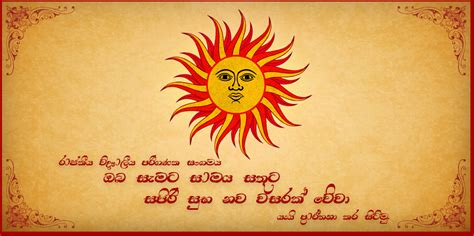 2018 new year wishes in sinhala sinhala tamil new year wishes 28 images 2018 happy sinhala new year quotes sms messages