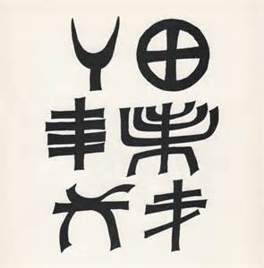 Ancient Religious Symbols
