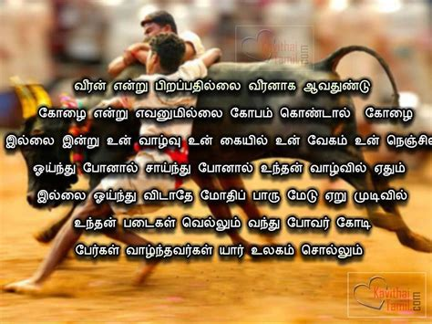 In life, being selfish is worst, being yourself is good, being meaningful is success, but you can be meaningful, when you are creating meaning in other's life. 46+ Tamil Motivational Kavithai And Inspirational Quotes