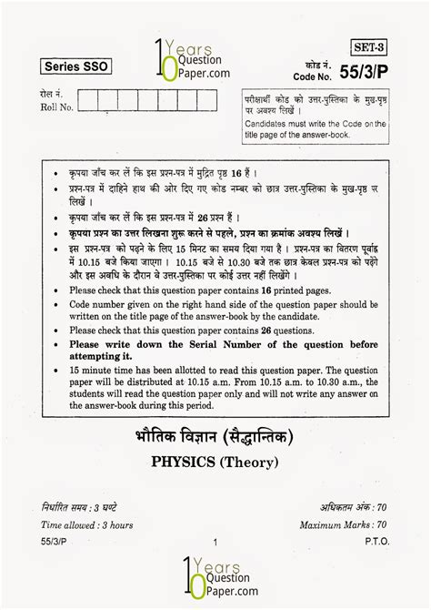 Cbse 2015  Physics (theory) Class 12 Board Question Paper Set3  10 Years Question Paper