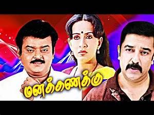 Sakalakala Vallavan | Tamil Movie | Scenes | Clips ...