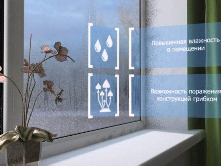 Почему потеют пластиковые окна — возможные причины и способы решения проблемы