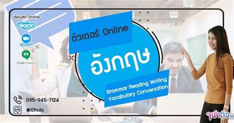 เรียนพิเศษอังกฤษ ม.5 ออนไลน์สดตัวต่อตัว | จุฬาติวเตอร์ รับ ...