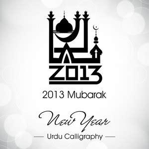 urdu calligraphy  naya saal mubarak ho royalty