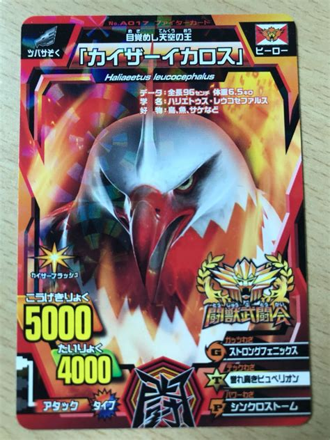 great animal kaiser japanese version tournament promo card