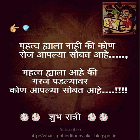 whatsapp funny hindi jokes marathi good night images