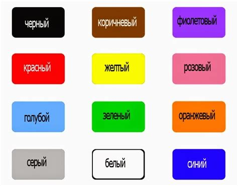 colors in russian abc russian colours in russian