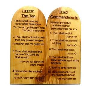 healthy gift baskets olive wood ten commandments hebrew from jerusalem
