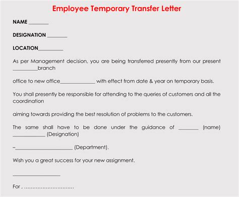 letter requesting transfer  department