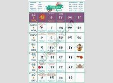 Odia Calendar 2019 April odishaincom