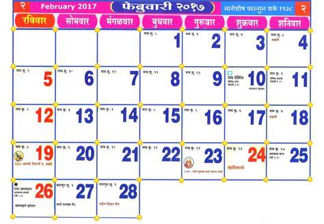calendar  october marathi