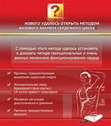 Федеральный стандарт лечения гипертонической болезни