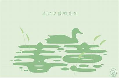 Spring Coming Meaning Chinese Font Creative