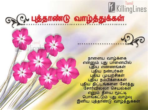 Latest Greetings For New Year Tamil Wishes | Tamil.Killinglines.com