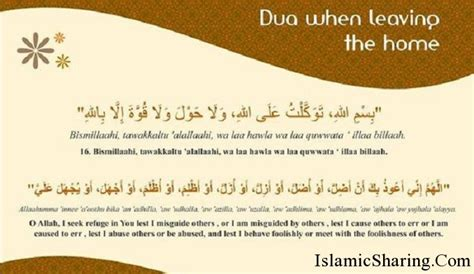 Dua For Entering Toilet In Bengali by Dua When Leaving Home Islamic