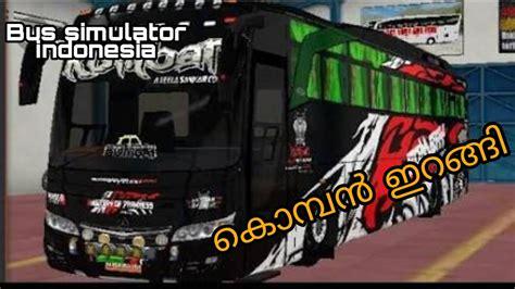 16 червня 2020 останнє оновлення 16 червня 2020 last downloaded note= if u have bussimulator mod installed then replace air bus in bussim dlc. Bus simulator Indonesia KERALA BUS KOMBAN SKINS - YouTube