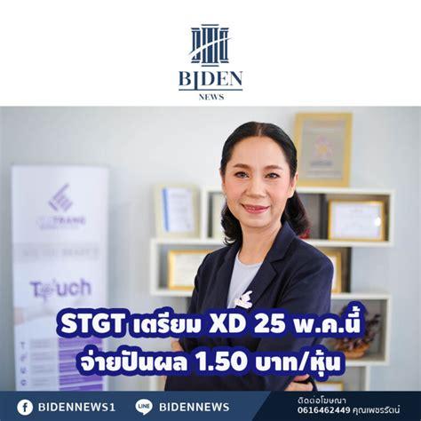 STGT เตรียม XD 25 พ.ค.นี้ จ่ายปันผล 1.50 บาท/หุ้น - Biden-news | หมาป่าแห่งวอลล์สตรีท